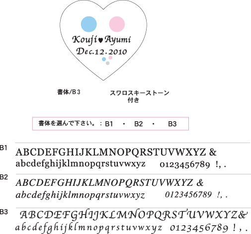 font_crystal-ring-pillow-ha-to