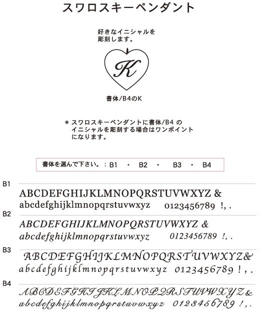 font_suwaro