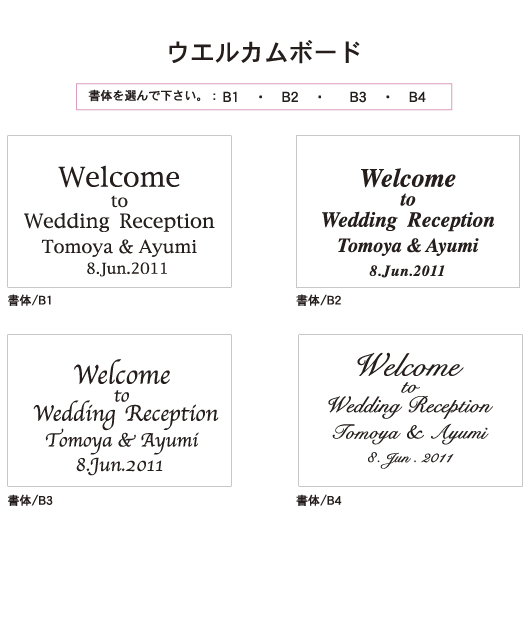 font_welcome_board
