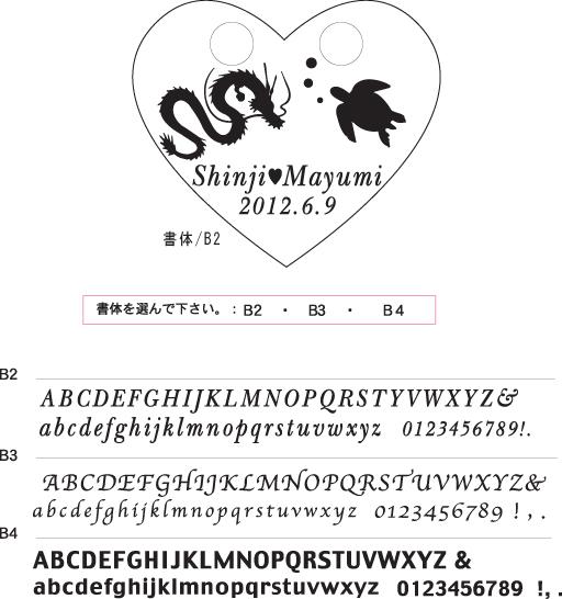 ryuumigame-font1